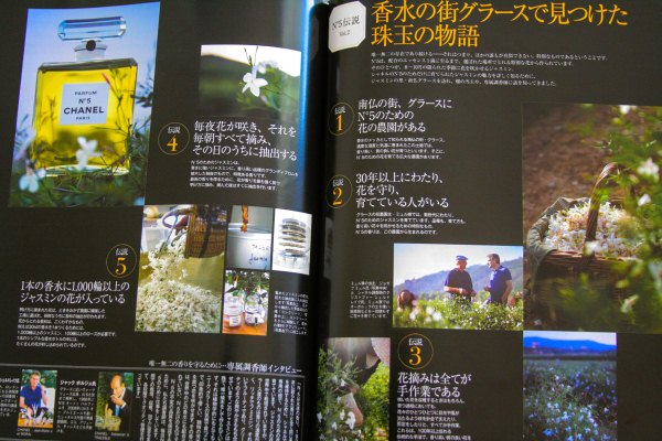 japanese-magazine-no5