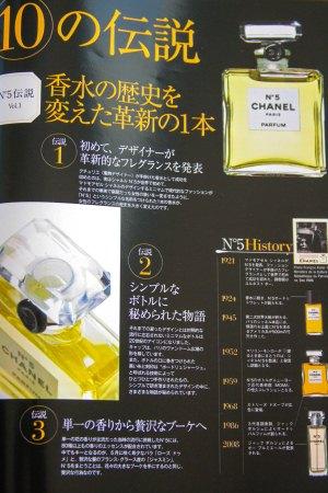 japanese-magazine-no5b