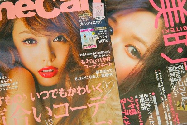 japanese-magazine2